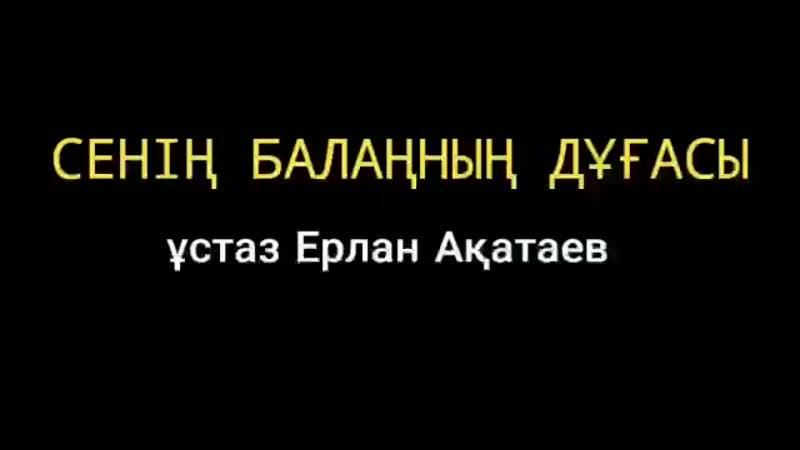 Ерлан Ақатаев Сенің балаңның дұғасы