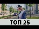 ТОП 25 клипы по просмотрам в Казахстане / Самые лучшие казахские песни
