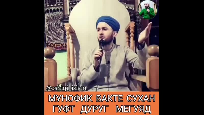ДОМУЛЛО АБДУЛКОДИР -- on Instagram_ _Мунофик Домул(MP4).mp4