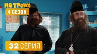 На троих - 4 сезон 32 серия | ЮМОР ICTV