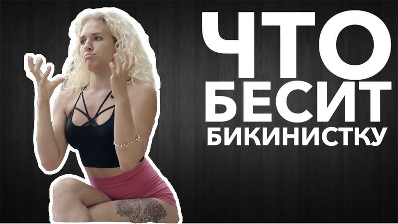 Что бесит тренера бикинистку Александра Суманеева