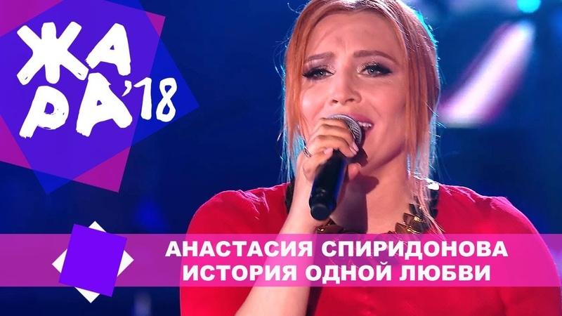 Анастасия Спиридонова - История одной любви (ЖАРА В БАКУ Live, 2018)
