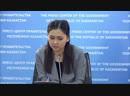 LIVE Пресс-конференция по итогам заседания Правительства РК (22.01.2019)