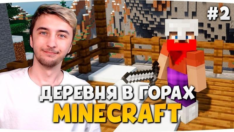 ДЕРЕВНЯ В ГОРАХ вечерний стрим Minecraft