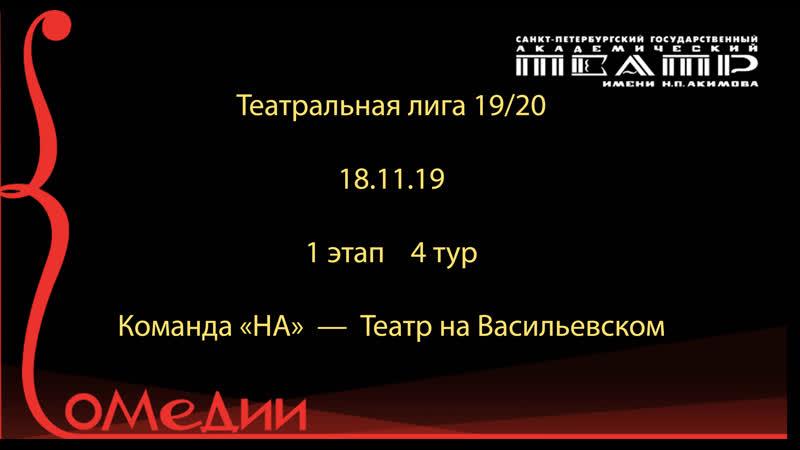18.11.19 Театр Комедии — Театр на Васильевском