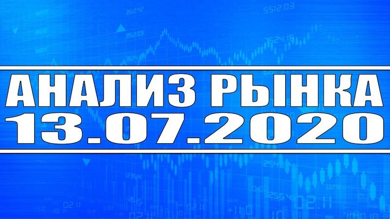 Анализ рынка 13 07 2020 Технический анализ Газпром Сбербанк ВТБ Северсталь Россети