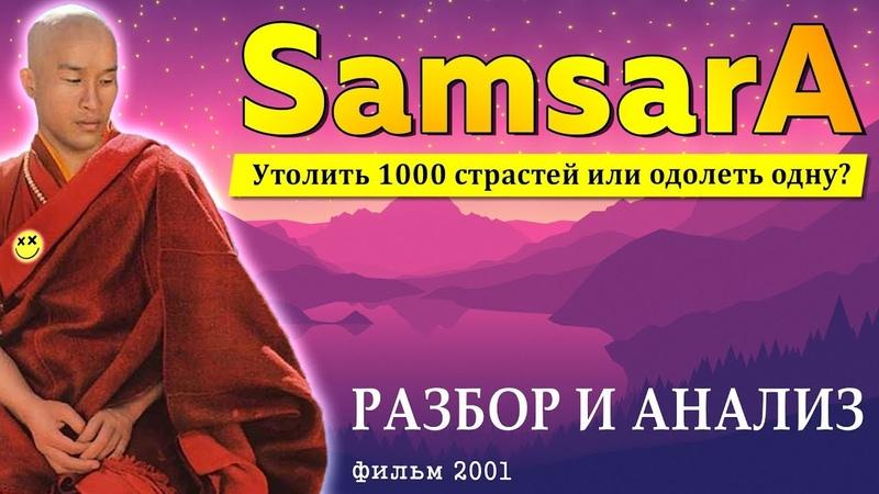Как буддист поддался похоти Разбор фильма Сансара Самсара очисти себя от похоти эротика порно секс