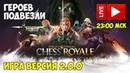 Might and Magic Chess Royale - Глава 2 «Возрожденные герои»