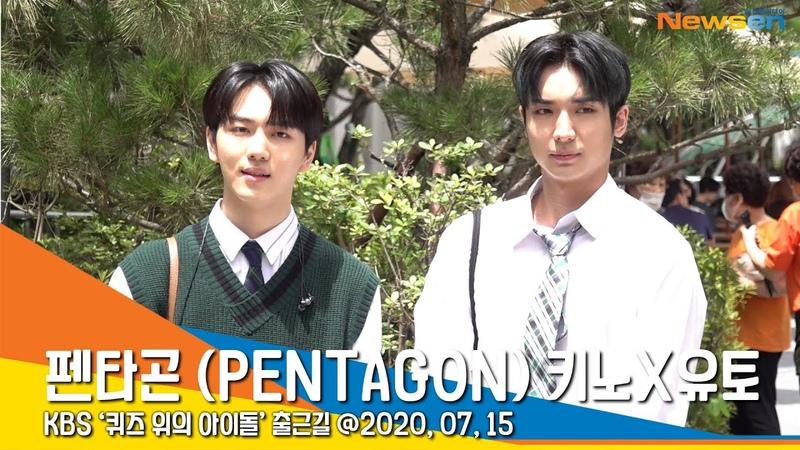 펜타곤(PENTAGON) 키노X유토, 멋쟁이 신사 (방송국 출근길) [NewsenTV]