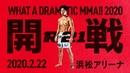 RIZIN.21 in HAMAMATSU ARENA   Official Trailer (トレーラー映像)