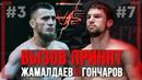 ВЫЗОВ ПРИНЯТ! Салман Жамалдаев VS Андрей Гончаров на ACA