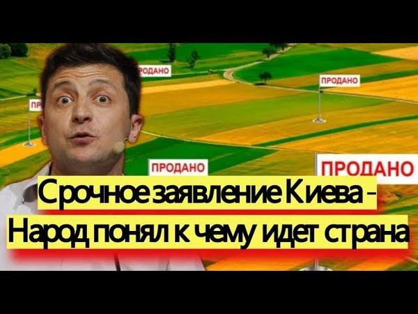 Срочное заявление Киева Все поняли к чему идет страна