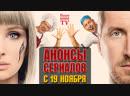 Премьеры сериалов с 19 ноября: СеняФедя Лучше, чем люди Кто ты? Доктор Рихтер-2 Мама Желтый глаз тигра