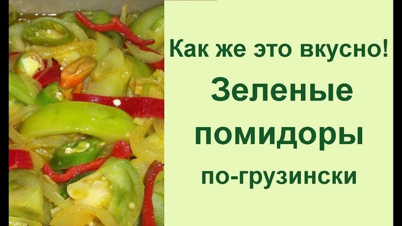 🔅Блюдо из зеленых помидор 🔅Тушеные зеленые помидоры по грузински 🔅
