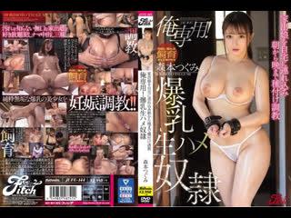 Morimoto Tsugumi [JUFE-144]{Порно Хентай Hentai Javseex  Porno Brazzers Big tits Creampie Huge Butt Аниме Anime}