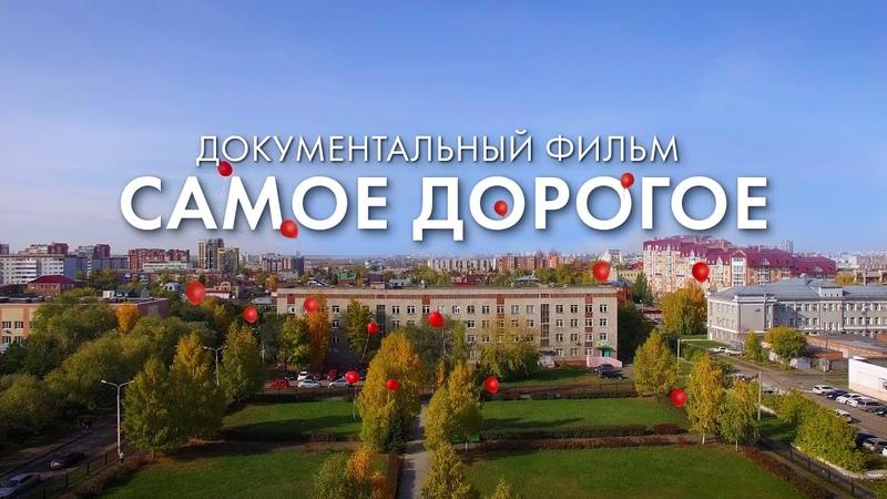 Документальный фильм «Самое дорогое» (2020)