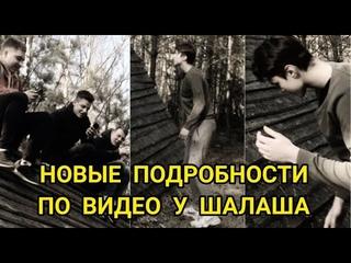 Влад Бахов // Новые подробности по видео с шалашом