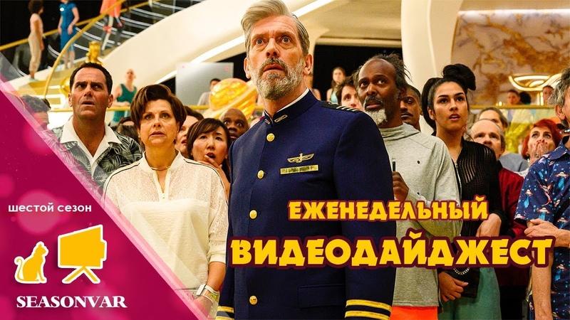 По сезону Видеодайджест выпуск 8 шестой сезон