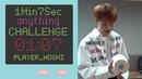 [1Min7Sec CHALLENGE] 호시의 휴지 리프팅 챌린지 (Hoshi's Toliet Paper Challenge)