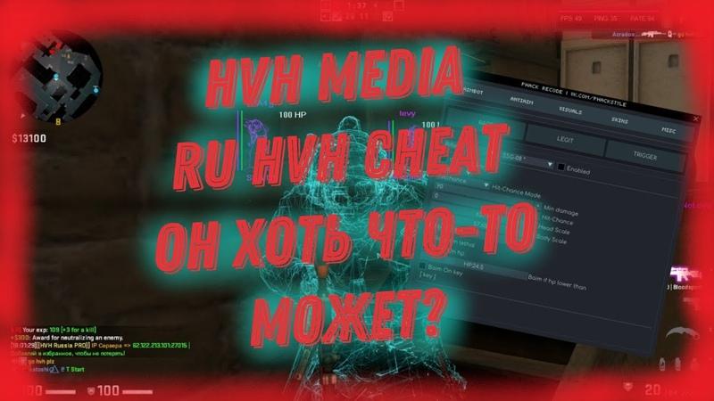 PHACK MEDIA | RU HVH CHEAT | HVH CSGO CHEAT |