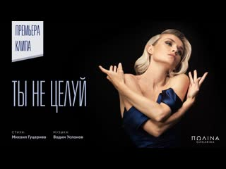 Премьера клипа! Полина Гагарина  Ты не целуй ()