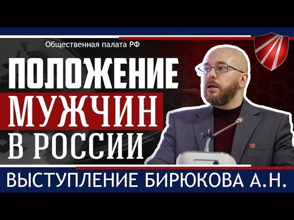 Положение мужчин в России. Бирюков А.Н. на конференции Мужской взгляд на народосбережение в Общественной Палате РФ.