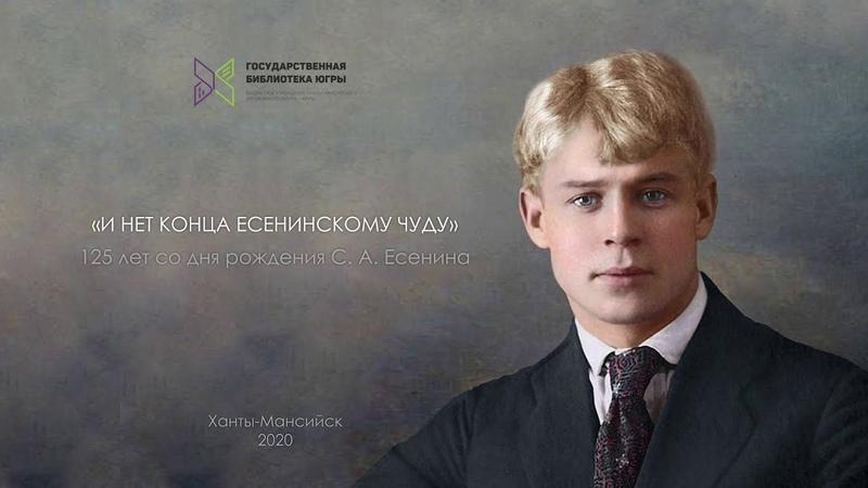 Виртуальная выставка И нет конца есенинскому чуду 125 лет со дня рождения С А Есенина