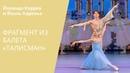 FRAGMENT FROM TALISMAN - Yolanda Correa and Yoel Carreno Фрагмент из балета «Талисман»