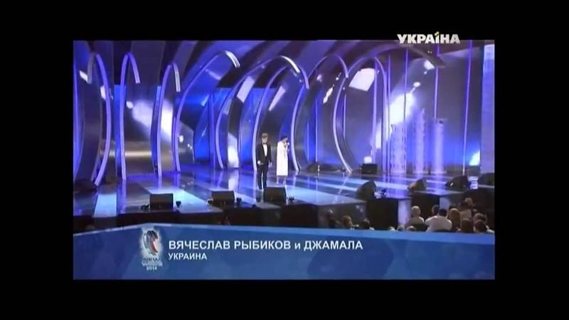 Новая волна 2014 Джамала и Рыбиков потрясли зал своим выступлением