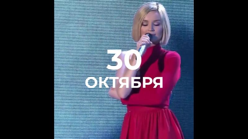 30 октября Полина Гагарина в Воронеже!