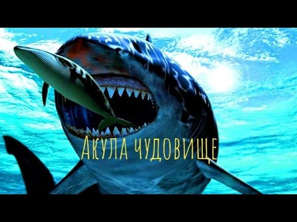 National Geographic Доисторические хищники Акула чудовище