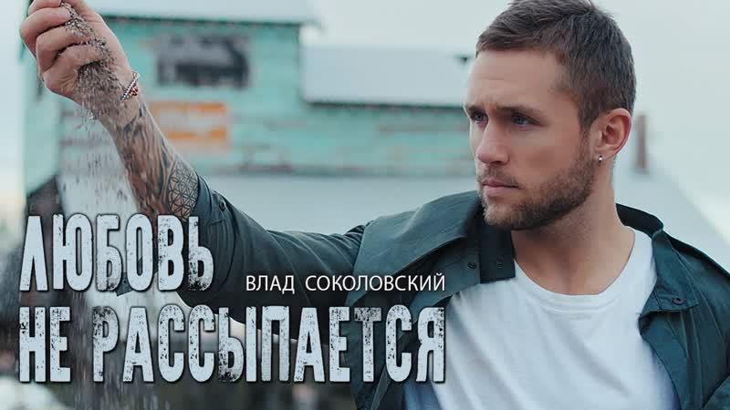 Влад Соколовский - Любовь не рассыпается (Премьера видео)