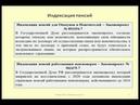 Индексация пенсий для работающих пенсионеров, опекунов и попечителей Indexation of pensions