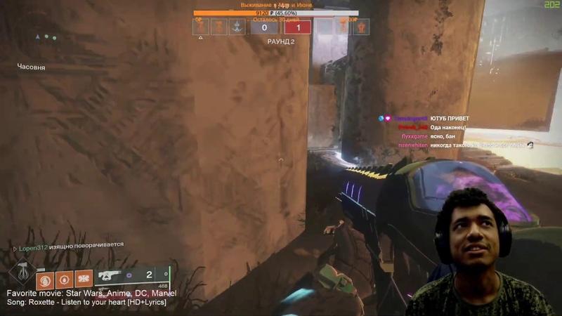 Destiny 2 cheaters Скоростной чит и пульса стреляющая как пулемет