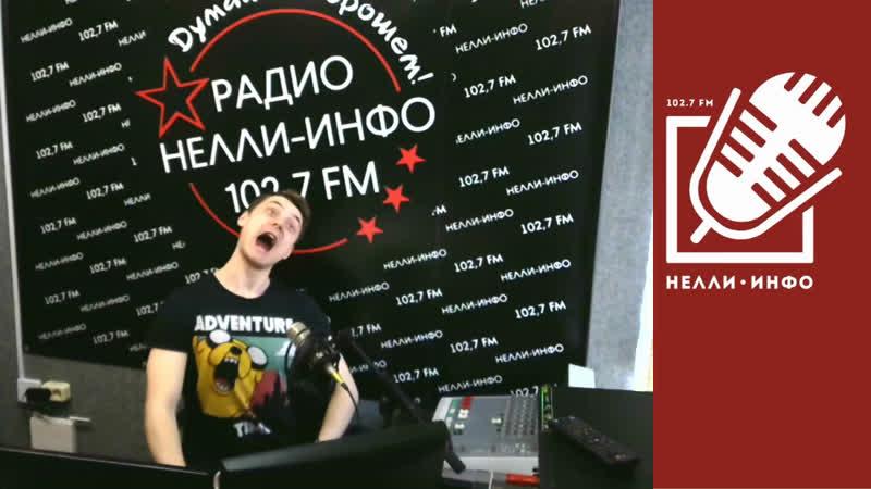 Прямой эфир из студии радио Нелли-Инфо