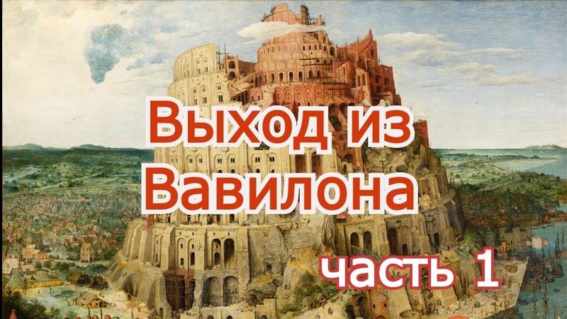 Выход из Вавилона часть 1