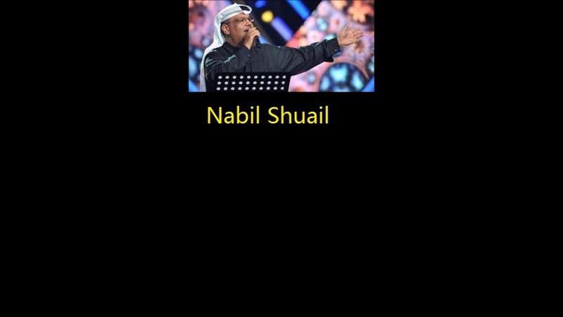 KUWAIT Nabil Shuail Gani Jani None Lyric
