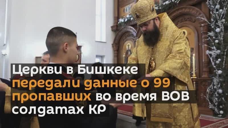 Церкви в Бишкеке передали данные о 99 пропавших во время ВОВ солдатах КР