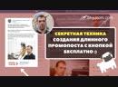 Как сделать длинный промопост с кнопкой для рекламы ВКонтакте