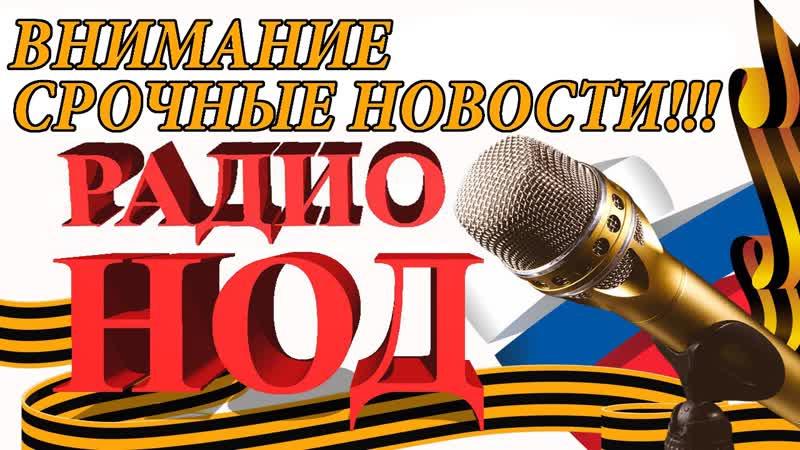 ПРЯМОЙ ЭФИР Радио НОДНародное ТВ