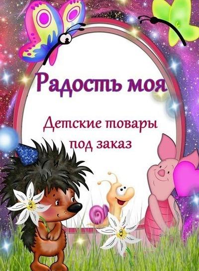 Анна Радость-Моя