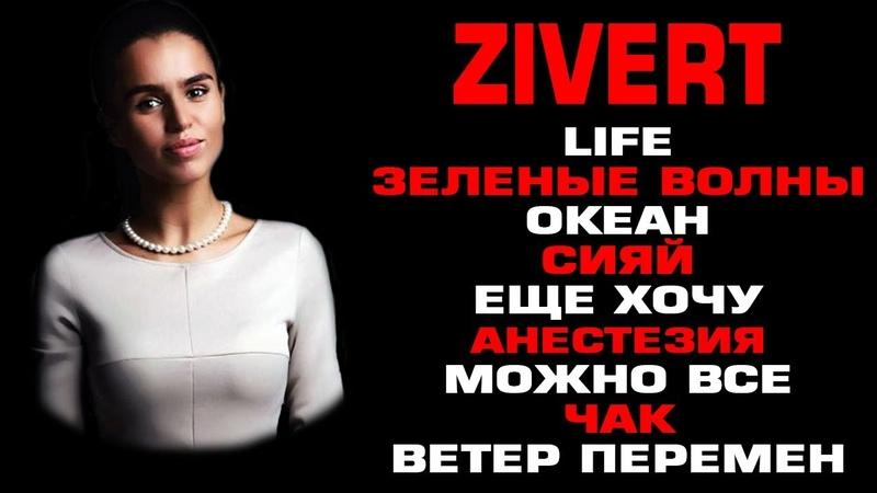 Сборник песен | Zivert | Слушать песни | Музыка