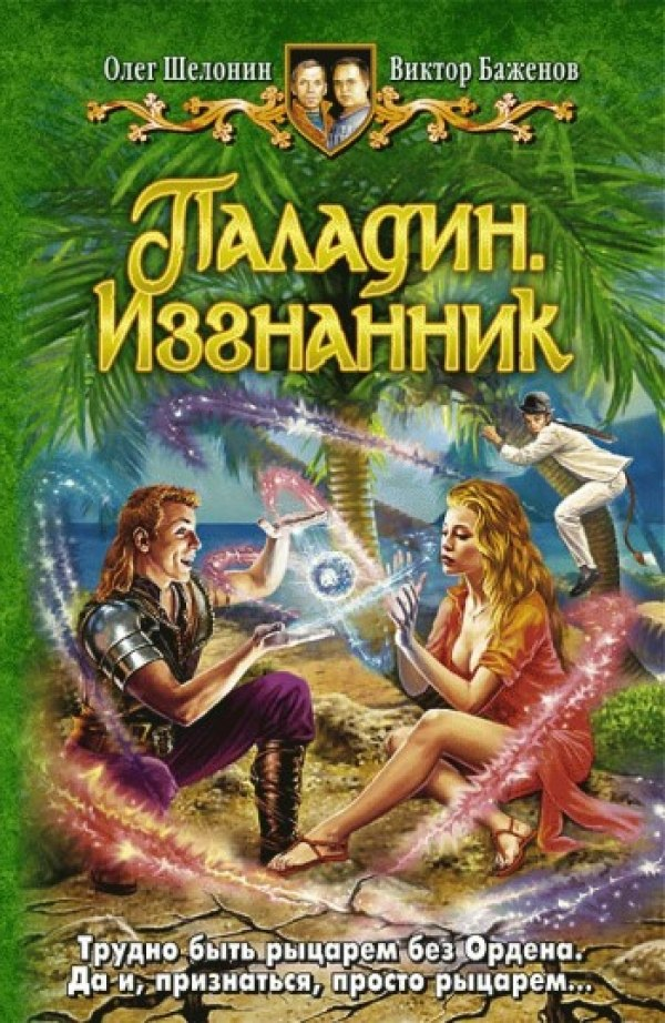Паладин (Виктор Баженов, Олег Шелонин)