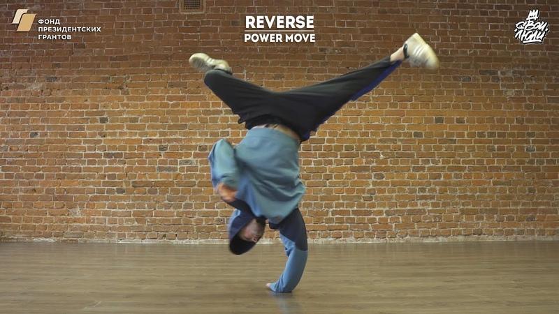 64 Reverse power move Видео уроки брейк данс от Своих Людей