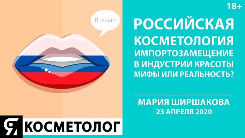 Российская косметология Импортозамещение в индустрии красоты мифы или реальность Мария Ширшакова