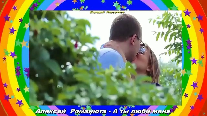 Алексей Романюта А ты люби меня