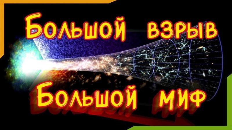 Нестыковки в теории Большого Взрыва Часть 1 Катющик ТВ