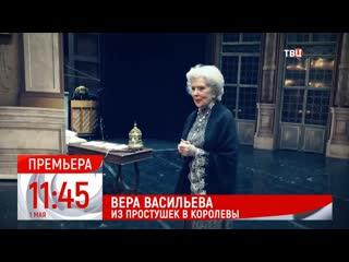 Вера Васильева. Из простушек в королевы