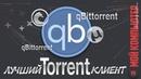 QBitTorrent лучший торрент клиент обзор