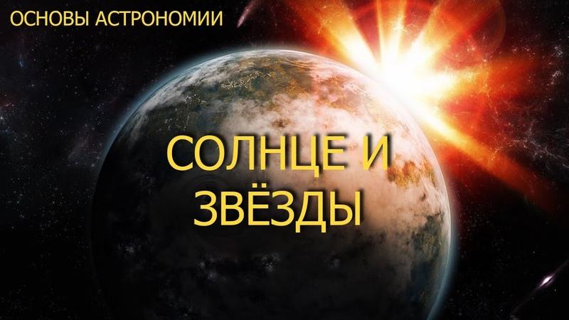 Солнце и Звёзды Таинственный Космос Все что нам нужно знать о звезде Астрономия